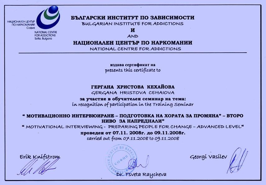 Дипломи и сертификати на клиничен психолог в Пловдив д-р Гергана Кехайова - психотерапевт